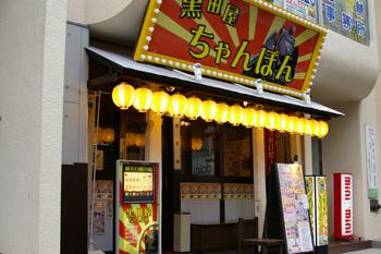 横浜西口の黒田屋ちゃんぽん店頭