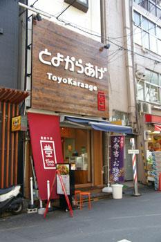 横浜日吉にある唐揚げ屋さん「とよからあげ」の外観