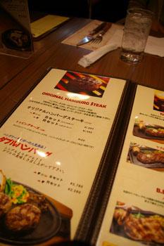 トレッサ横浜の「ハングリータイガー」のメニュー
