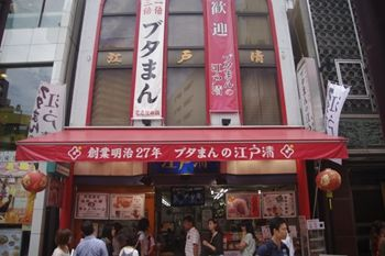 横浜中華街にあるブタまんのお店「江戸清」の外観