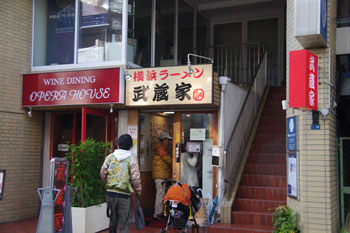 横浜日吉にある家系ラーメン店「武蔵家」の外観