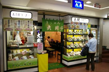 横浜西口地下街ザ・ダイヤモンドの「きしめん大関」