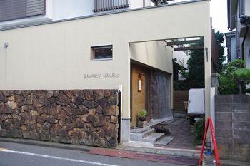 横浜高田にあるパン屋さん「花七穂」の外観