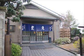 三浦にある寿司屋「寿司割烹 豊魚」の外観