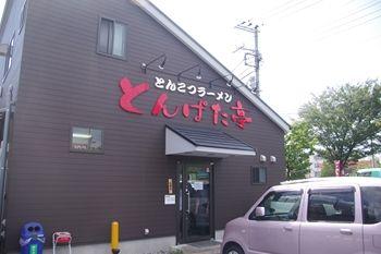 横浜片倉町にあるラーメン店「とんぱた亭」の外観