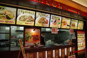 トレッサ横浜にあるフードコートのお店