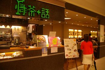 横浜ランドマークの和カフェ「緑茶+話」