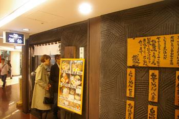 横浜ザ・ダイヤモンド地下街のラーメン店「鐵釜」