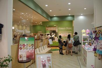横浜ベイクォーターにあるデリ「オーガニックハウス」の入り口