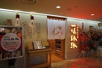 横浜にある人気中華料理店「一味玲玲」の外観