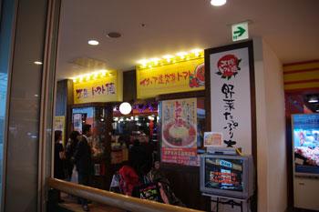 横浜港北モザイクモールの「太陽のトマト麺」の外観