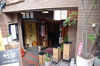 横浜綱島にあるお好み焼き屋さん「竹蔵」の外観