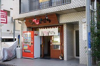 横浜伊勢佐木長者町にある「らーめん ひとふんばり」の外観