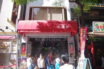 横浜中華街にある中華おみやげ専門店「王府井」の外観