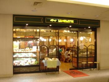 オムライスのお店「ロムレット」みなとみらいクィーンズタワー店