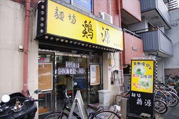 横浜黄金町にあるラーメン店「麺場 鶏源」の外観