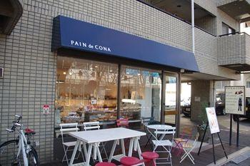 横浜藤が丘にあるパン屋さん「パン・ド・コナ」の外観