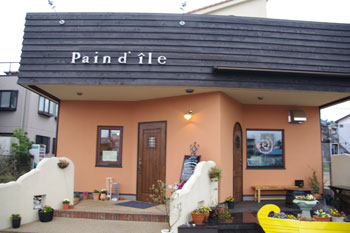 横浜野島にあるパン屋「Pain d' ile(パン・ド・イル)」の外観