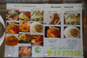 横浜にあるアートなカフェ「チモロカフェ ヨコハマ」のメニュー