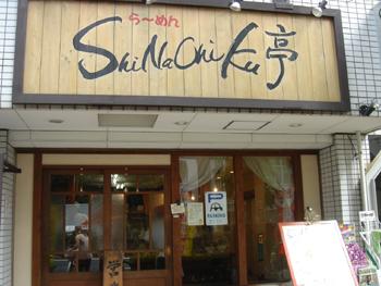 東神奈川のラーメン屋「シナチクテイ」入り口