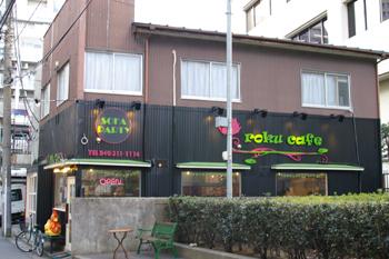 横浜の穴場カフェ「rokucafe」の外観
