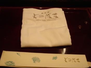 横浜ロイヤルパークホテルの鉄板焼き「よこはま」