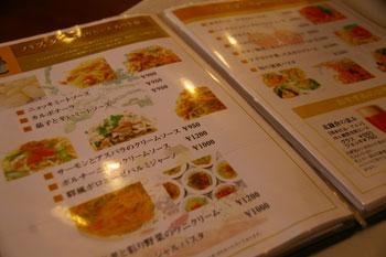 横浜桜木町のイタリアンレストラン「驛(うまや)の食卓」のメニュー