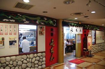 川崎にあるラーメン店「屯ちん」の外観