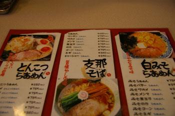 横浜小机駅近くにあるラーメン店「らぁめん とり山」のメニュー