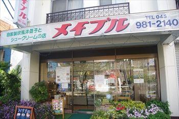 横浜青葉台にあるケーキショップ「メイプル洋菓子店」の外観