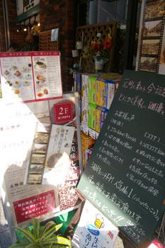 横浜元町のローズカフェの看板