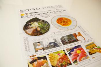 横浜・神奈川グルメフェスティバルのチラシ