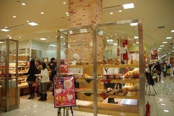 ららぽーと横浜にあるパン屋「ポール・ボキューズ」の外観