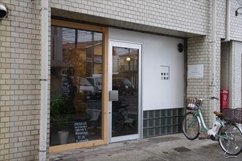 横浜白楽にある焼菓子専門店「焼菓子工務店」の外観