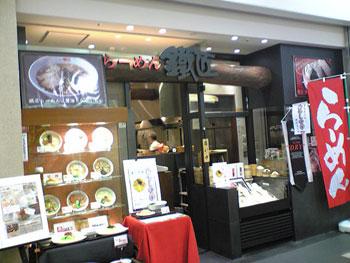 新横浜にあるラーメン店「「らーめん 点心 鐵匠」」の店頭