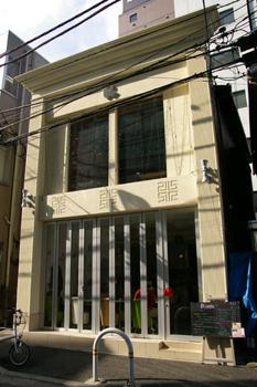 横浜桜木町のカフェ「R cafe(アールカフェ)」の外観