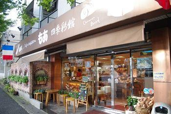 横浜あざみ野にあるパン屋「もあ 四季彩館」の外観