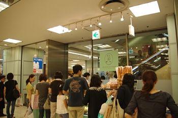 横浜そごうにあるおいしいパン屋「メゾンカイザー」の外観