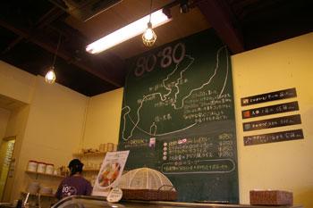 横浜馬車道のカフェ「80*80(ハチマルハチマル)」の店内