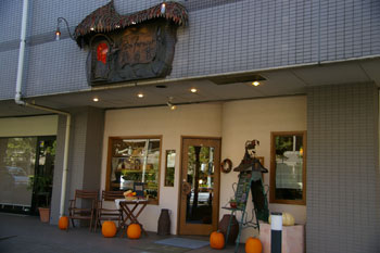 横浜市営地下鉄あざみ野駅にあるパン屋「穂の香」の外観