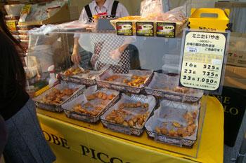 横浜赤レンガ倉庫の「全国ふるさとフェア2009」のミニ鯛焼き