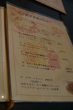 横浜山手の洋食屋「山手ロシュ」のメニュー