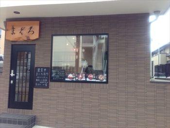 横浜あざみ野にある「まぐろ専門店 まぐろ」の外観