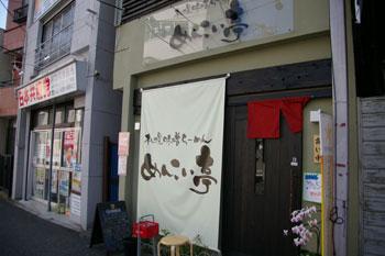 横浜東白楽のラーメン店「めんこい亭」の外観