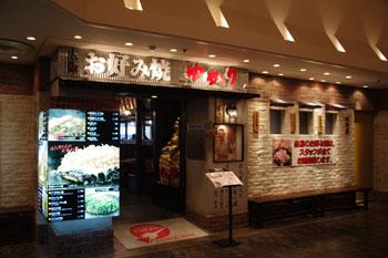 横浜シャルにあるおいしいお好み焼き屋「ゆかり」の外観