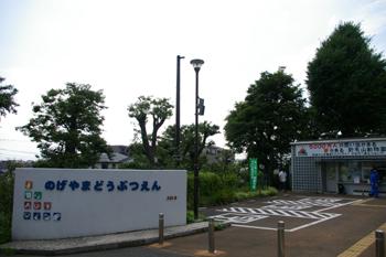 横浜日ノ出町「野毛山動物園」入り口