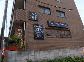横浜綱島にあるスープカレーのお店「らっきょ&Star」の外観