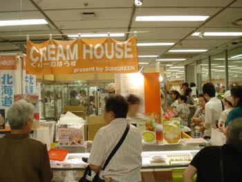 そごう横浜店「北海道の物産と観光展」のくりーむはうす