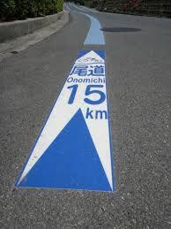 青い 矢印 道路