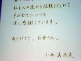 小西さん文字